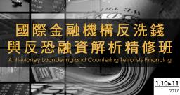國際金融機構反洗錢與反恐融資解析精修班