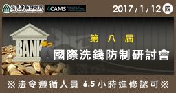 第八屆國際洗錢防制研討會