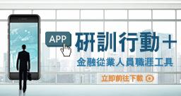 台灣金融研訓院-研訓行動+APP上架
