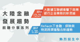 大陸金融發展趨勢前瞻分享系列