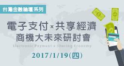「電子支付X共享經濟商機大未來」研討會