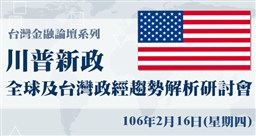 川普新政,全球及台灣政經趨勢解析研討會