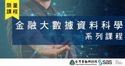 2017金融大數據資料科學系列課程