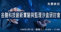 金融科技創新實驗與監理沙盒研討會