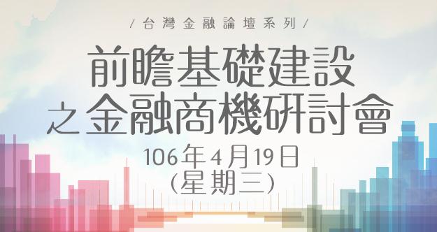「前瞻基礎建設之金融商機」研討會