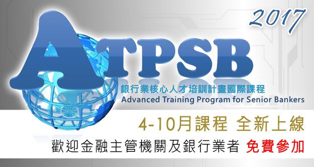 2017年銀行業核心人才培訓計畫國際課程