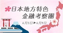 2017年日本地方特色金融考察團