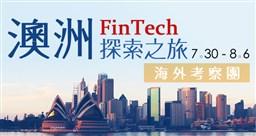 澳洲FinTech探索之旅海外考察團