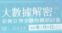 大數據解密新興亞洲金融商機研討會