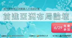 第三屆前進亞洲關鍵人才培訓計畫(GEAR)