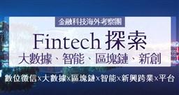 金融科技海外考察團Fintech探索