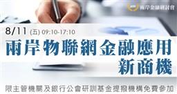 兩岸物聯網金融應用新商機研討會