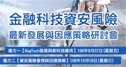 金融科技資安風險最新發展與因應策略研討會
