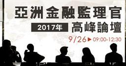 2017年亞洲金融監理官高峰論壇