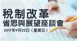 稅制改革省思與展望座談會