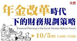 年金改革時代下的財務規劃策略