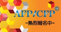 AFP暨CFP測驗認證說明會