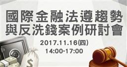 國際金融法遵趨勢與反洗錢案例研討會