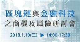 區塊鏈與金融科技之商機及風險研討會