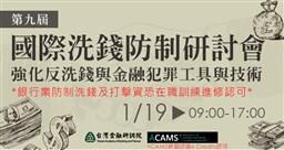 第九屆國際洗錢防制研討會─強化反洗錢與金融犯罪工具與技術