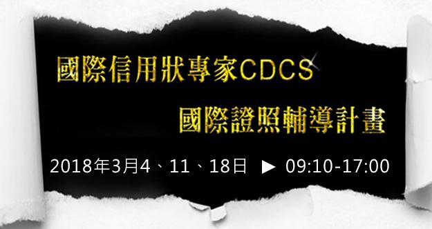 國際信用狀專家CDCS國際證照輔導畫課程大綱