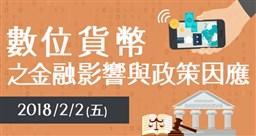 「數位貨幣之金融影響與政策因應」研討會
