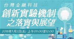 台灣金融科技創新實驗機制之落實與展望研討會