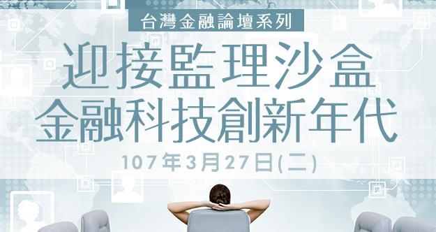 台灣金融論壇系列-迎接監理沙盒金融科技創新年代國際研討會