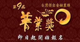 第九屆台灣傑出金融業務菁業獎