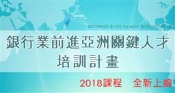 第四屆銀行業前進亞洲關鍵人才培訓計畫(GEAR)