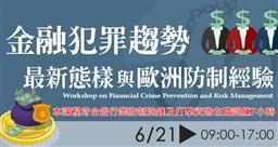 金融犯罪趨勢:最新態樣與歐洲防制經驗