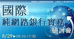 國際純網路銀行實務研討會