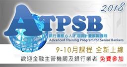銀行業核心人才培訓計畫國際課程