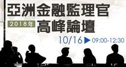 亞洲金融監理官高峰論壇