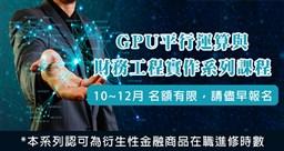 GPU平行運算與財務工程實作課程