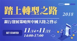 踏上轉型之路-銀行發展策略與中國大陸之啟示