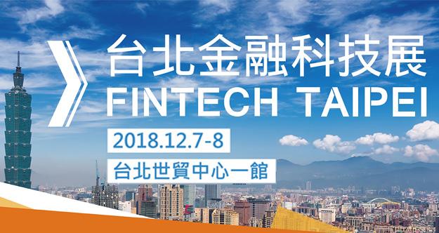 FinTech Taipei 2018 台北金融科技展