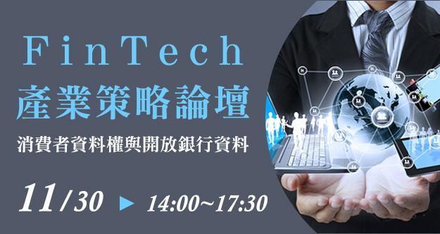 FinTech產業策略論壇