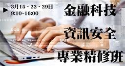 金融科技資訊安全專業精修班