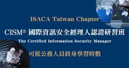 國際資訊安全經理人認證研習班