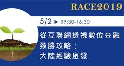 RACE數位轉型種籽計畫5月分活動