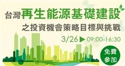 台灣再生能源基礎建設之投資機會策略目標與挑戰