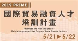 2019PRIME國際貿易融資人才培訓計畫