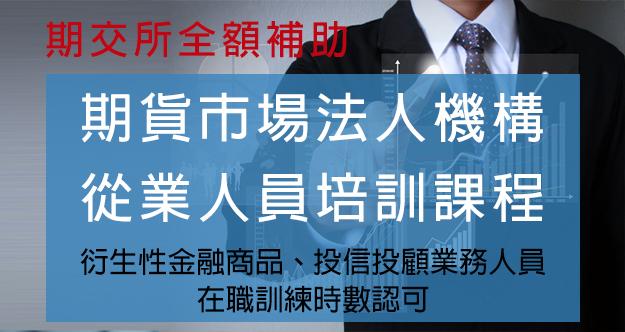 期貨市場法人機構從業人員培訓課程