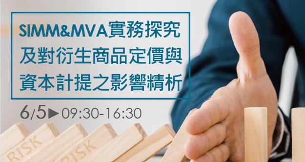 2019CORE SIMM & MVA實務探究及對衍生商品定價與 資本計提之影響精析
