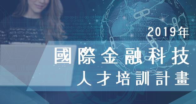 2019國際金融科技人才培訓計畫