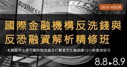 VIGOR國際金融機構反洗錢與反恐融資解析精修班