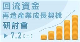 回流資金再造產業成長契機