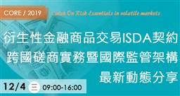 CORE衍生性金融商品交易ISDA契約跨國磋商實務 暨國際監管架構最新動態分享
