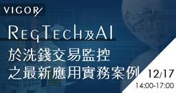 VIGORRegTech及AI於洗錢交易監控之 最新應用實務案例